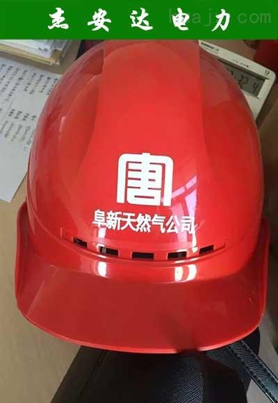 jaddl-山东玻璃钢安全帽工地施工工程电力可印字