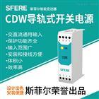 CDWCDW導軌式開關電源江蘇斯菲爾本部直銷