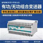 JD194-BS4P/Q4T有功無功組合變送器