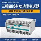 JD194-BS4P-Y三相四线有功功率变送器