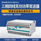 JD194-BS4Q-Y三相四線無功功率變送器