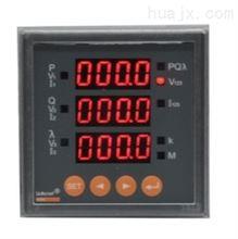 安科瑞 数显嵌入式三相电能表 PZ72-E4/C