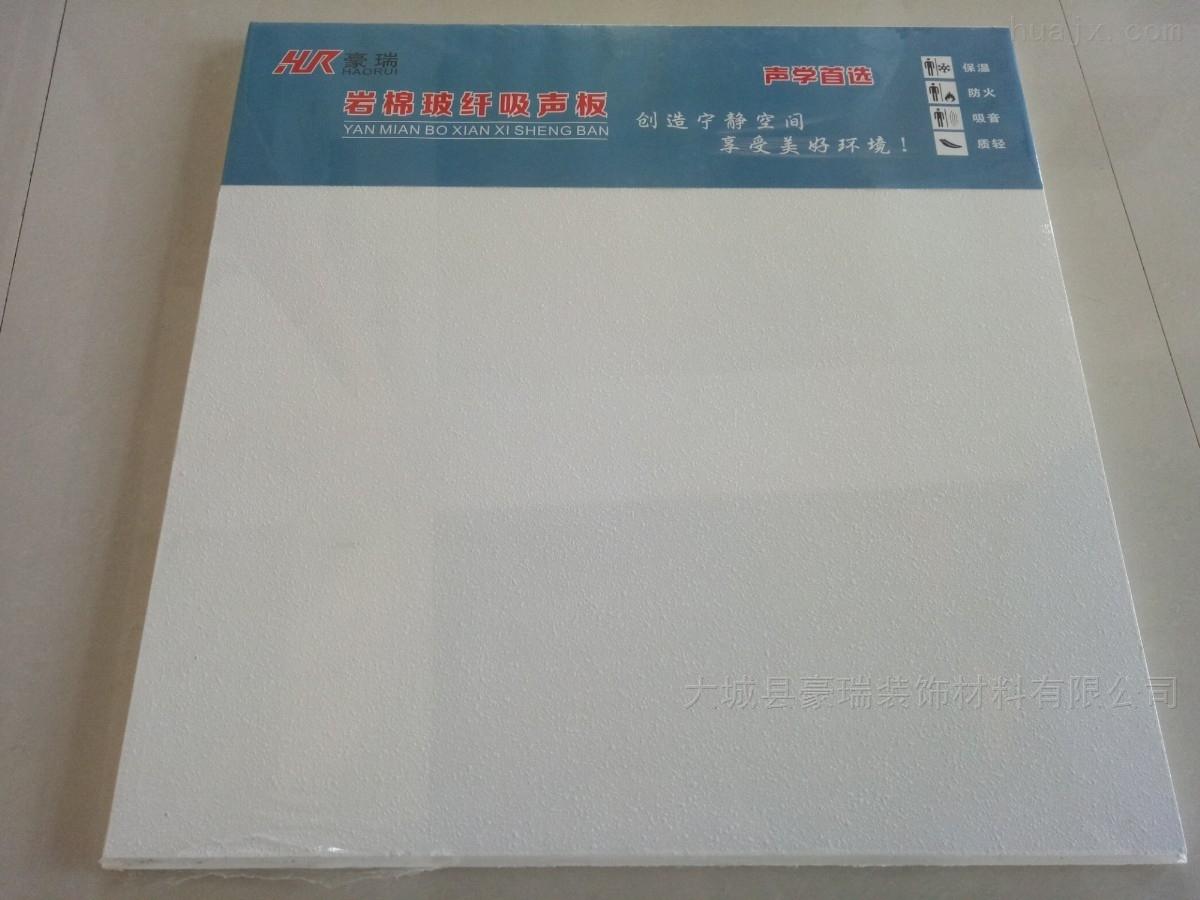 豪瑞岩棉吸声板产品密度小 降噪性能强