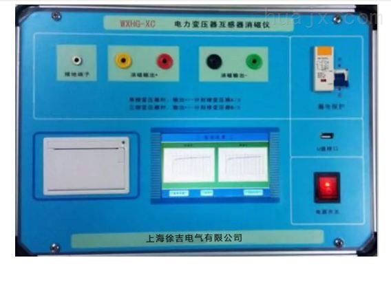 GY6016变压器退磁仪