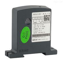 BA10-AI/I安科瑞 直接接入式电流传感器  输出4-20ma