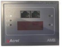 AMB10智能小母线监控显示屏装置