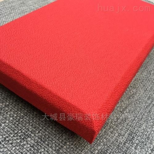 豪瑞岩棉炫彩色布艺吸音板岩棉品